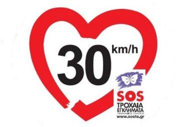 SOSTE 30 km/hr